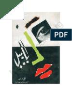 Ababeel by Leila Abouzeid (Www.urdupdfbooks.com)