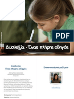 eBook-Dyslexia Pliris Odigos
