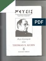 Νεύσις Νο 6 Thomas S Kuhn