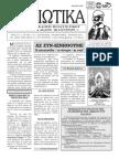 """""""ΔΟΛΙΩΤΙΚΑ"""" Α΄ 3MHNO 2014"""