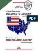 Добро пожаловать в Америку. Полное руководство для иммигрантов +