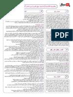 منهجية الكتابة الإنشائية حول قصيدة من الشعر الحر / شعر الرؤيا