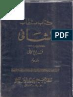 Faru e Kafi - Volume 02
