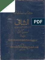 Faru e Kafi - Volume 04