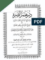 Dirham Al-Surrat Fi Wada Al-Yadayn Taht Al-Surrat