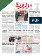 Alroya Newspaper 18-04-2014