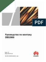 Руководство по монтажу DBS3900