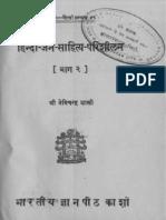 Hindi Jain Sahitya Parishilan