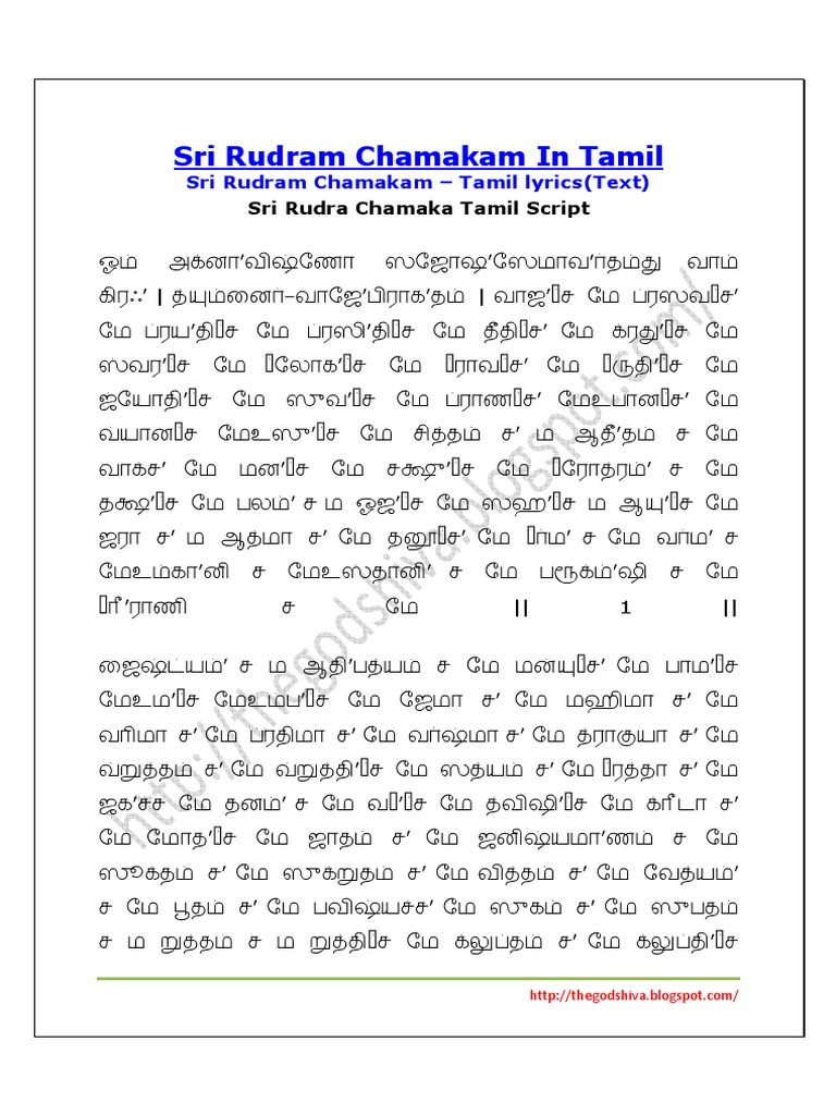 Rudram chamakam meaning in tamil