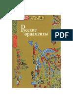 Ивановская - Русские орнаменты