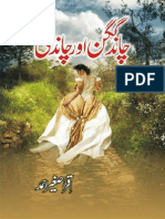 Chand Gagan Aur Chandni by Iqra Sagheer Ahmed Urdu Novels Center (Urdunovels12.Blogspot.com)
