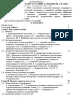 Беклемишев Д.В. - Курс аналитической геометрии и линейной алгебры. 7-е изд., стер. — М., 1998.—320 с.