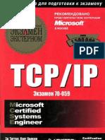 TCP-IP Экзамен
