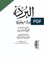 Kitab Sharh Al-Burda sholawat burdah