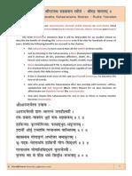 Sri Paranatha Sahasranamam - Rudra Yamalam