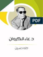 دعاء الكروان - طه حسين - ط مؤسسة هنداوي