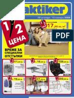 Промоция във верига магазини Практикер