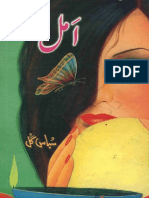 Amal by Sabas Gul Urdu Novels Center (Urdunovels12.Blogspot.com)