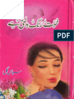 Mohabbat Rang Badalti Hai by Subas Gul Urdu Novels Center (Urdunovels12.Blogspot.com)