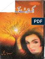 Ik Tere Aane Se by Subas Gul Urdu Novels Center (Urdunovels12.Blogspot.com)
