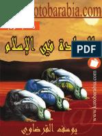 العبادة فى الاسلام - القرضاوي