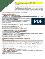 Ερωτήσεις 5ου Κεφαλαίου-Ομάδες ειδήσεων-Υπηρεσία προσομοίωσης τερματικού