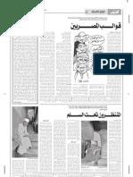 قوالب المصريين -  عبد الرحمن مصطفى   - الذين ينتظرون تحت السلم  - عمرو عزت - من فضلك لو سمحت - غادة عبد العال