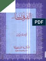 Al-Furqan by Allama Ibn Taimiyah