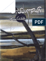 Ik Mausam Dil Ki Basti Ka by Riffat Naheed Sajad Urdu Novels Center (Urdunovels12.Blogspot.com)
