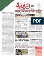 Alroya Newspaper 20-04-2014