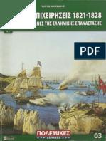 NAYTIKES EPIXEIRHSEIS 1821-1828