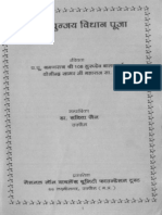 Mahamratunjay Vidhaan Poojan