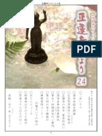 正蓮寺だより24 PDF