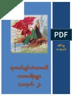 History of Hongsawatio Part- 2