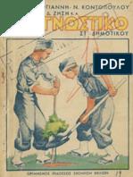 ΑΝΑΓΝΩΣΤΙΚΟ ΣΤ (1939)