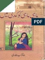 Mahi Mahi Kook Di by Huma Kokab Bukhari Part 1 Urdu Novels Center (Urdunovels12.Blogspot.com)