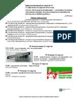 informacionnyy_vestnik_33