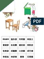 1K 卫生工作表(2)