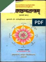 Sri Svacchanda Tantra I - Paramhansa Mishra