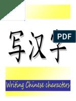 Hanzi Writing