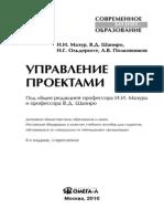 Управление проектами_Мазур И.И, Шапиро В.Д. и др._2010 -960с