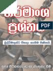 Nirmansha_Prashnaya (2)