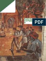 Char Doston Ka Hairat Angaiz Safar-Aftab Ahmed-Feroz Sons