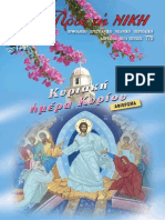 ΠΡΟΣ ΤΗ ΝΙΚΗ-ΑΠΡΙΛΙΟΣ 2014