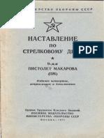 НСД. Пистолет Макарова (ПМ). 1971.pdf