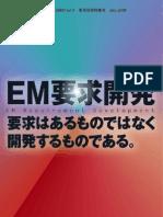 EM ZERO Vol.4