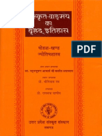 Sanskrit Vangmaya Ka Brihat Itihas Volume 16 - Jyotisha - Ramachandra Pandey 2012