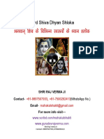 Various  Dhyan Mantras for various Swaroopa of Lord Shiva (भगवान शिव ध्यान श्लोका)
