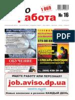 Aviso-rabota (DN) - 16 /151/
