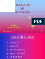 Saral HindI and SrI Yantra